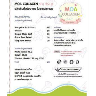 MOA Collagen โมเอะ คอลลาเจน คอลลาเจนสูตรพิเศษ