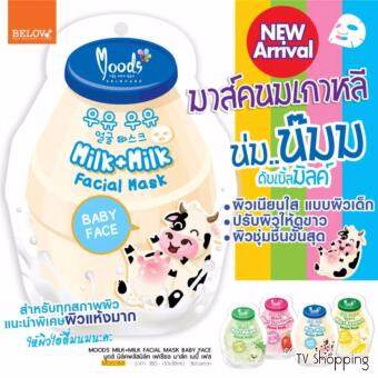Moods มาส์คนมเกาหลี สูตรน้มม..นม ดับเบิ้ลมิลค์โปรตีน สำหรับผิวแห้ง