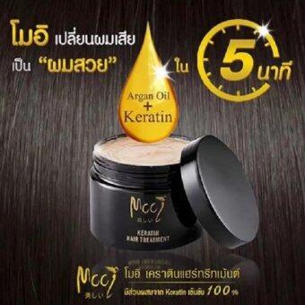 Mooi Keratin hair treatment (โมอิ เคราติน แฮร์ ทรีทเม้นต์)