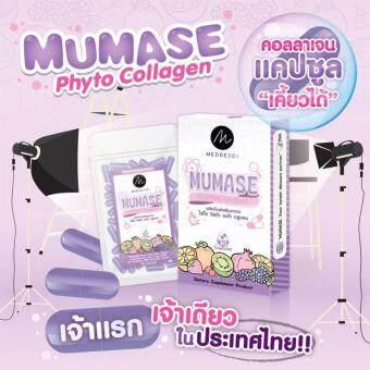 Mumase Phyto Vista Beta Glucan มิวเมส ไฟโต คอลลาเจน อร่อย เคี้ยวได้ผิวขาว กระจ่างใส ออร่า หน้าเด็ก ความขาวเริ่มต้นง่าย ๆ แค่เคี้ยวขนาด 30 เม็ด (1 กล่อง) - 3