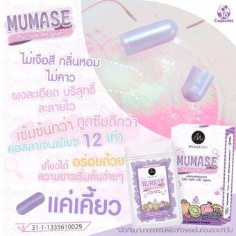 Mumase Phyto Vista Beta Glucan มิวเมส ไฟโต คอลลาเจน อร่อย เคี้ยวได้ผิวขาว กระจ่างใส ออร่า หน้าเด็ก ความขาวเริ่มต้นง่าย ๆ แค่เคี้ยวขนาด 30 เม็ด (1 กล่อง) - 5