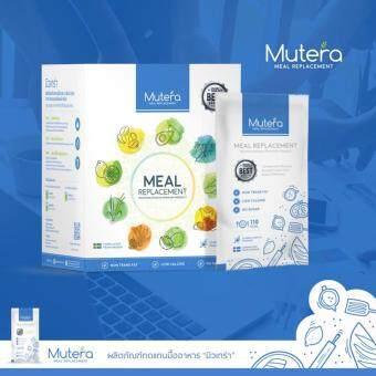 Mutera มิวเทร่า ผลิตภัณฑ์ทดแทนมื้ออาหารเจ้าแรกและเจ้าเดียวในประเทศไทย