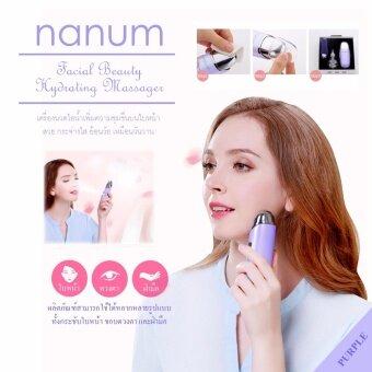 ราคา เครื่องตรวจเช็คความชื้น เครื่องนวด และเพิ่มความชุ่มชื้นให้ผิวหน้า Nanum MR001 Electric Beauty Massager Skin Care Spa (สีม่วง)