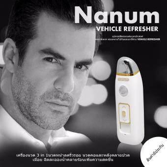 ประเทศไทย Nanum VEHICLE REFRESHER Electric Beauty Massager Skin Care Spa เครื่องพ่นละอองน้ำเพิ่มความชุ่มชื้นบำรุงผิว (สีขาว)