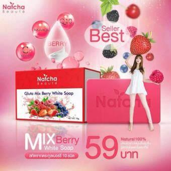 Natcha Beaute' Gluta Mix Berry White Soap สบู่อาบน้ำ ฟอกผิวขาวสกัดจากตระกูลเบอร์รี่ 10 ชนิด ขนาด 70 กรัม (2 ก้อน) - 2