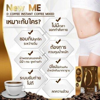 New Me D Coffee กาแฟ นิวมี ดีคอฟฟี่