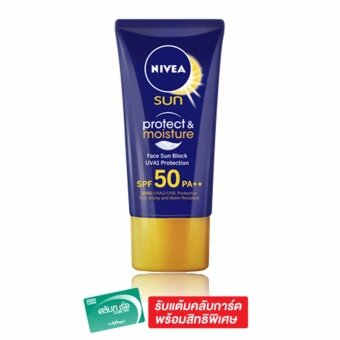 NIVEA Sun Protect  Moisture Face นีเวีย ซัน โพรเทค แอนด์ มอยส์เจอร์ไรซิ่ง เฟส SPF50 PA++