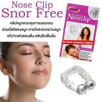 ขาย Nose Clip Snor Free คลิปจมูกควบคุมการนอนกรน แม่เหล็ก(Rare-EarthMagnet พัฒนาขึ้นโดยนาซ่า)ในคลิปช่วยเปิดโพรงจมูก หายใจสะดวกผ่านจมูกแก้ปากแห้งตอนตื่น หลับลึกเต็มอิ่ม 1 ชิ้น