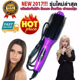 Nova Hair Curl Brush หวีแปรงไฟฟ้า 2in1 ยืดตรง ม้วนโรล ทำวอลลุ่ม (ม่วง)