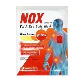 2560 NOX Patch Red Body Mask น็อกแพซ สูตรร้อน ใช้แปะบรรเทาอาการปวด กล้ามเนื้อ ข้อ และเส้นเอ็น 2 ชิ้น 3 ซอง