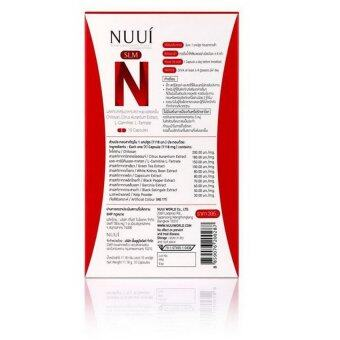 NUUI SLM อาหารเสริมลดน้ำหนัก