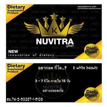 นูวิตร้า Nuvitra ของแท้100%