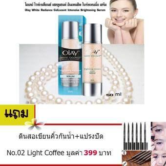 Olay White Radiance- Serum 50ml / โอเลย์ เซรั่ม เข้มข้น นวัตกรรมใหม่ ขนาด 50 มล.(1กล่อง)# เพื่อผิวขาว เปล่งประกาย #แถม.. ดินสอเขียนคิ้วกันน้ำ พร้อมแปรงปัดขนคิ้ว No.02 Light Coffee มูลค่า 399 บาท