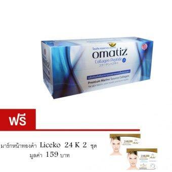 Omatiz Collagen คอลลาเจน เปปไทด์จากปลาทะเล เพื่อผิวขาว บรรจุ 50 ซอง(1 กล่อง) - 5