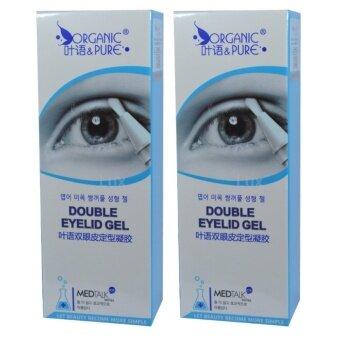 ประเทศไทย Organic Pure Double Eyelid Gel ออแกร์นิค เพียว ดับเบิ้ล อายลิดเจล เจลทำตาสองชั้น ไม่ต้องพึ่งเทปติดขนตา ไม่ต้องพึ่งศัลยกรรม ตาสองชั้นสวยได้ใน 1 นาที (2 กล่อง)