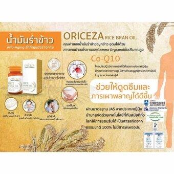 Oriceza ออร์ไรซ์ซ่าผลิตภัณฑ์เสริมอาหารน้ำมันรำข้าว 60 เม็ด - 4
