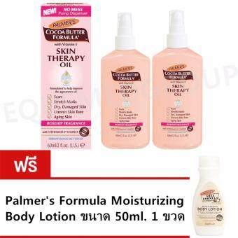 Palmer's Cocoa Butter Formula Skin Therapy Oil 60ml. (2 ขวด) แถมฟรี Palmer's Formula Moisturizing Body Lotion 50ml. 1 ขวด