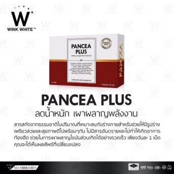 Pancea Plus 30