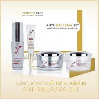Perfect Face Anti Melasma Set (ชุดสลาย ฝ้า กระ หน้าขาวใส)