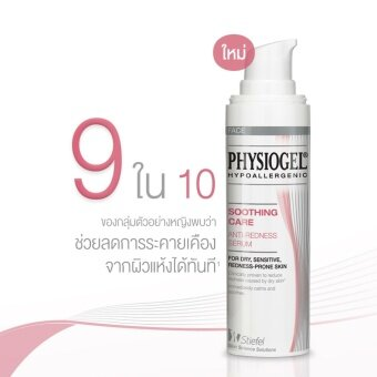 Harga Physiogel Soothing Care Anti-Redness Serum 30ml