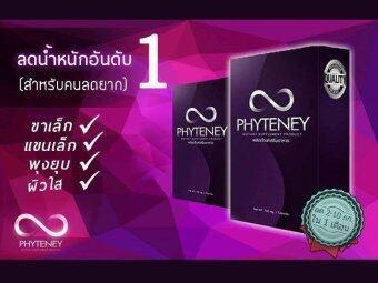 Phyteney ไฟทินี่ โฉมใหม่