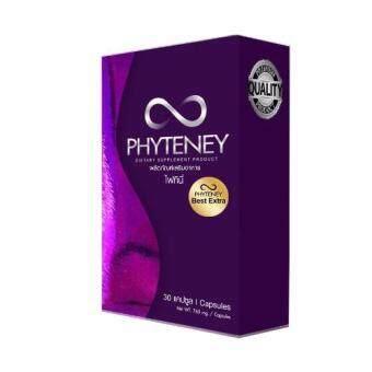 Phyteney Best Extra ไฟทีนี เบสท์ เอ็กซ์ตร้า 1 กล่อง 30แคปซูล