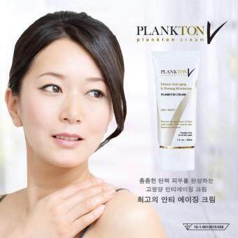 Plankton V ครีมแพลงก์ตอนเกาหลี 2 หลอด