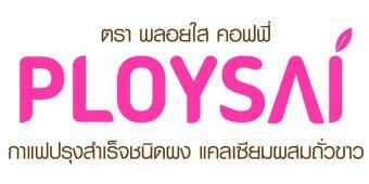 Ploysai กาแฟพลอยใส