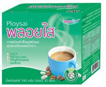 Ploysai กาแฟพลอยใส สูตรแคลเซียมผสมถั่วขาว (50กล่อง)