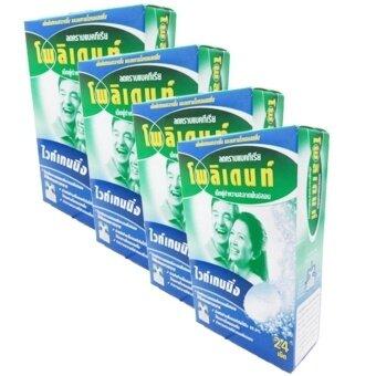 ราคา Polident Whiteningโพลิเดนท์ ไวท์เทนนิ่ง เม็ดฟู่ทำความสะอาดฟันปลอม24เม็ด (4กล่อง)