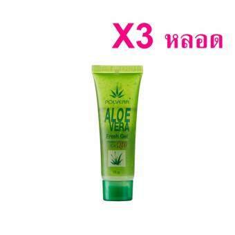 เจลว่านหางจระเข้สด (Polvera Aloe vera Fresh Gel) ขนาด 15 กรัม (3 หลอด)