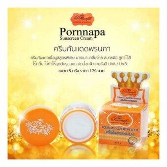Pornnapa ครีมกันแดดพรนภา เนื้อมูส SPF60+++ ขนาด 5 กรัม 1 กล่อง