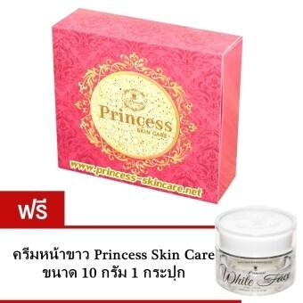 Princess Skin Care ครีมหน้าขาว + ครีมหน้าเงา + ครีมหน้าเด็ก (แถมฟรี ครีมหน้าขาว ขนาด 10 กรัม)