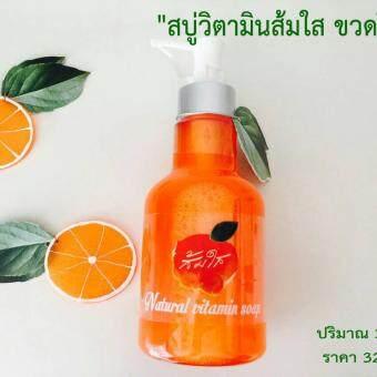 ครีมอาบน้ำส้มใส ขวดใหญ่