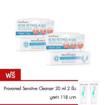 Provamed Acne Retinol-A Gel เจลแต้มสิว 10 g. แพ็คคู่ ฟรี! ProvamedSensitive Cleanser 20 ml 2 ชิ้น มูลค่า 118 บาท