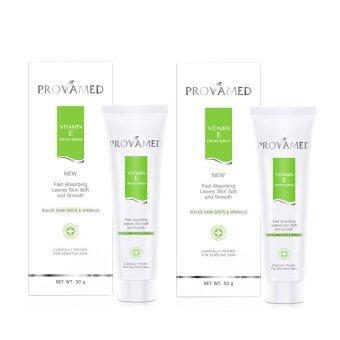 Provamed Vitamin E Cream Serum 50 ml. (แพ็คคู่)