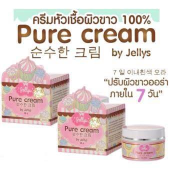 Pure Cream by Jellys 30g ครีมเจลลี่ หัวเชื้อผิวขาว 100% 2กล่อง