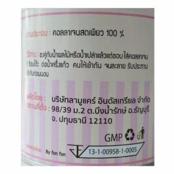 Pure white Collagen By Fonn Fonnผลิตภัณฑ์เสริมอาหารคอลลาเจนเพียวไวท์ 200 g. 1 กระปุก - 2