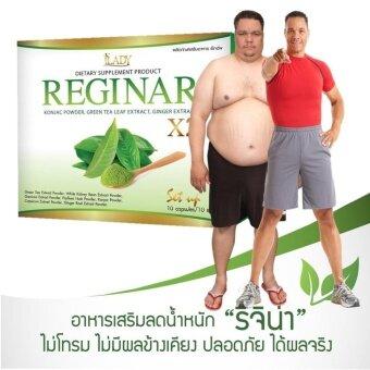 รีวิวพันทิป Reginare x2 รีจิน่า สูตร x2 ช่วยการลดน้ำหนัก และเผาผลาญไขมันสะสม ช่วยกระชับสัดส่วน จับไขมัน ช่วยขับถ่ายของแท้