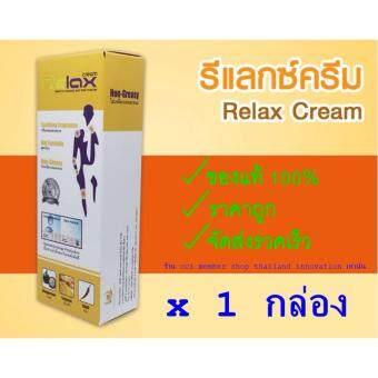 Relax Cream รีแลกซ์ ครีม บรรเทาอาการเจ็บปวด ลดการอักเสบของข้อต่อและเอ็น 1 กล่อง