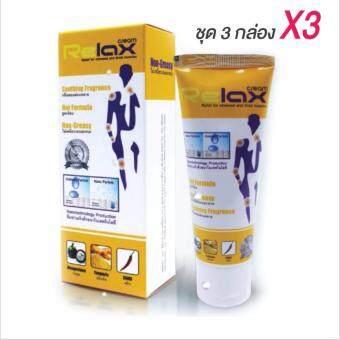 เปรียบเทียบราคา Relax Cream รีแลกซ์ ครีม บรรเทาอาการเจ็บปวดลดการอักเสบของข้อต่อและเอ็น (3 กล่อง)