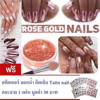 ผงกระจก สี Rose Gold Mirror Powder Rose Gold 1g