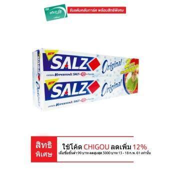 SALZซอลส์ ยาสีฟันออริจินัล160ก. x2