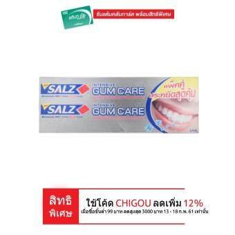 SALZซอลส์ยาสีฟัน อินเทนซีฟ กัมแคร์160ก.X2 (แพ็ค2ชิ้น)