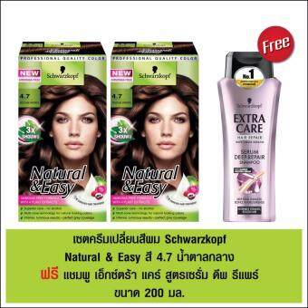 Schwarzkopf Hair Color Natural&Easy No. 4.7 MEDIUM BROWN X 2 boxes get FREE Shampoo 200 ML