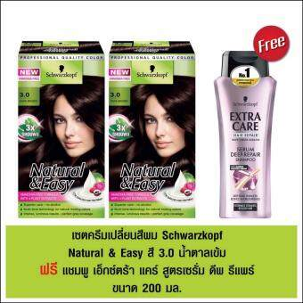 Schwarzkopf Hair Color Natural&Easy No.3.0 DARK BROWN X 2 boxes get FREE Shampoo 200 ML