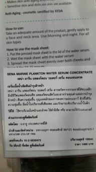 Sena Marine Plankton Water Serum Concentrate 150 ml. (1 ขวด) (image 1)
