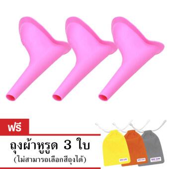 ราคา SheCan อุปกรณ์ยืนปัสสาวะสำหรับสตรี Set 3 ชิ้น (สีชมพู) แถมฟรี ถุงผ้า 3 ใบ
