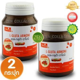 Shining L-Gluta Armoni แอล-กลูต้า อาโมนิ อาหารเสริมเร่งผิวขาว เนียนนุ่ม ลดริ้วรอยหมองคล้ำ เซ็ต 2 กระปุก (30 เม็ด/1 กระปุก)