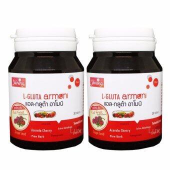 Shining L-Gluta Armoni แอล-กลูต้า อาโมนิ สูตรใหม่เพิ่ม Red Fruitอาหารเสริมเร่งผิวขาว สูตรใหม่ ขาวใสมากกว่าเดิม บรรจุ 30 เม็ด 2 ขวด